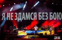 """Гурт """"Океан Ельзи"""" дасть концерт на День Незалежності"""