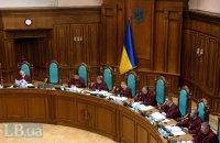 КСУ заборонив оскарження звільнення Шевчука