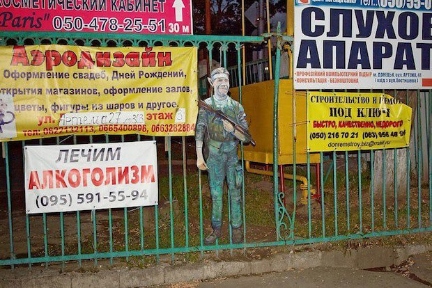 Шариков в форме ДНР