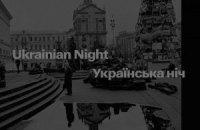 В Киеве пройдет презентация книги о социальных окраинах Украины