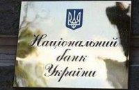 Ющенко не хочет во второй раз наступить на те же грабли с НБУ
