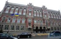 НБУ одолжил 183 млн грн четырем банкам