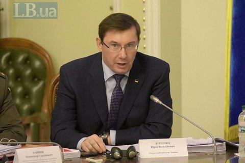 Луценко: зміни в КПК паралізували правоохоронну систему