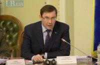 Луценко: изменения в УПК парализовали правоохранительную систему