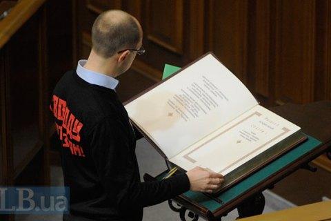 Яценюк предложил кардинально изменить Конституцию