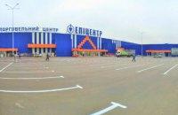 Сеть Эпицентр открывает в Запорожье торговой центр с тремя новыми концептуальными магазинами