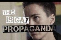 """""""Праві"""" зірвали показ ЛГБТ-фільму в Чернівцях"""