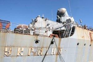 "Миколаївський губернатор пропонує продати крейсер ""Україна"""