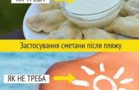 Супрун просит украинцев не мазать солнечные ожоги сметаной