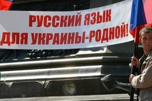 Меньше трети украинцев хотят видеть русский вторым государственным