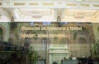 Золотовалютные резервы Украины в мае сократились на $300 млн