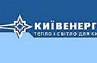 «Киевэнерго» заявляет о готовности к отопительному сезону