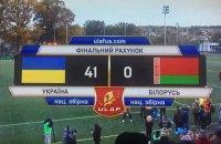 Сборная Украины по американскому футболу провела первый матч за 15 лет