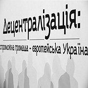 Проект бюджета-2018 как угроза децентрализации