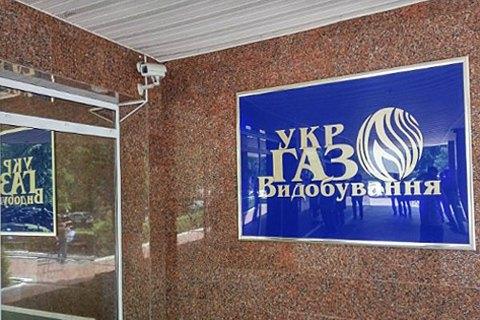 «Укргаздобыча» проинформировала о планах восстановить разработку месторождений вЗападной Украине