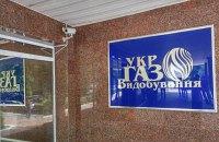 """""""Укргаздобыча"""" активизирует разведку месторождений в западных областях Украины"""