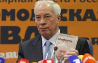 Подольский райсуд опроверг возвращение пенсии Азарову