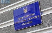 Минздрав создал подразделение, занимающиеся трансплантацией и лечением украинцев за границей