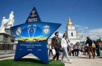 В Киеве из-за финала Лиги Чемпионов объявлен повышенный уровень террористической угрозы