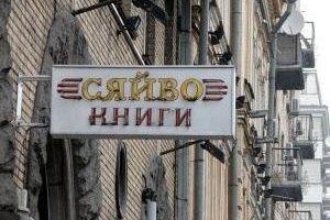 По факту отчуждения книжного магазина «Сяйво» возбуждено уголовное дело