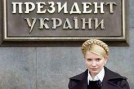 Тимошенко обвинила Ющенко в измене Украине