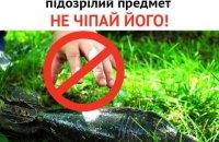 В Киеве на Оболони нашли противотанковую мину времен Второй мировой