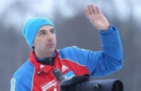 Росіянин Прокунін покинув пост головного тренера жіночої збірної України з біатлону
