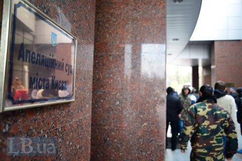 ГПУ повідомила про підозру колишньому заступнику голови Апеляційного суду Києва