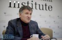 """Аваков: проти лідера організації """"Оплот"""" порушено справу"""