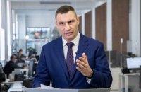 Кличко: у Києві захворіли вже майже 300 осіб