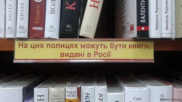 Напис на полиці в книгарні Є
