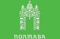 Полтава отказалась от логотипа, разработанного студией Артемия Лебедева