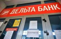 Кредиторы Дельта Банка потеряли 24,5 млрд гривен