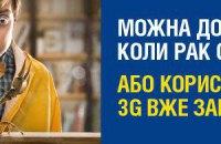 А стоит ли ждать 3G?