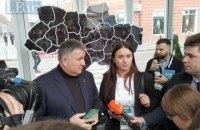 Аваков: Україна продовжує економічний розвиток, незважаючи на перешкоди з боку Росії