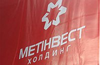 """""""Метинвест"""" присматривается к заводу ИСД в Польше"""