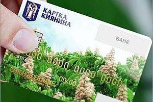 """В столице начали выдавать """"карточку киевлянина"""""""
