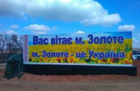 Полиция сократит количество блокпостов на Донбассе до 25