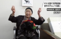Самой старшей жительнице планеты исполнилось 118 лет