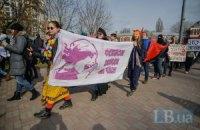 У Києві пройшов марш феміністок