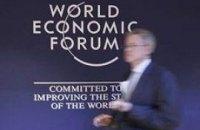 Сегодня в Давосе открывается Всемирный экономический форум