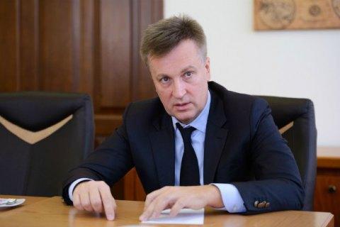Наливайченко: ФБР і Мін'юст США опрацьовують докази корупції в українській владі