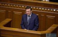 Луценко поверне до ВР подання на зняття недоторканності з 4 нардепів у понеділок