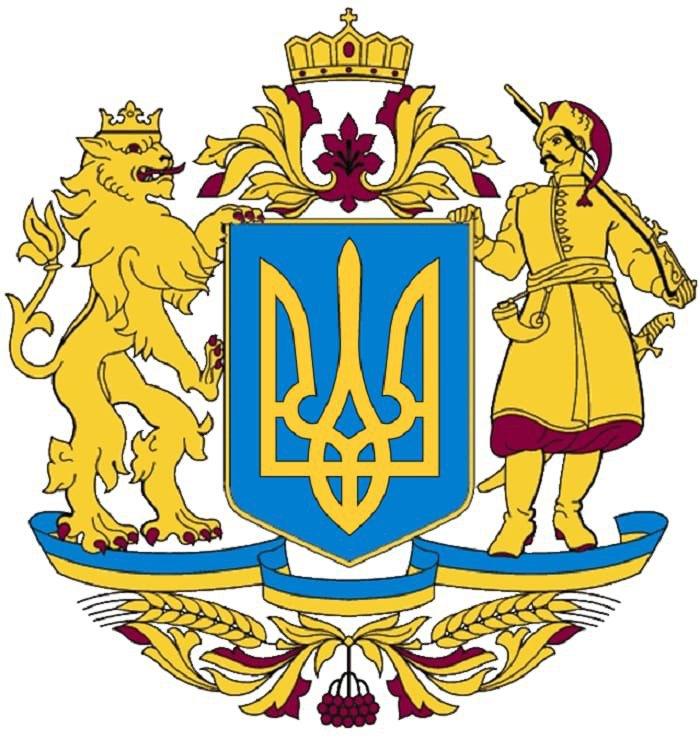 Великий Державний Герб України