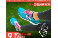 В Киеве пройдет благотворительный забег в пользу детей с проблемами сердца