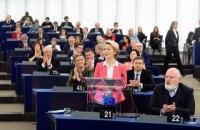 В Страсбурге утвердили новый состав Еврокомиссии