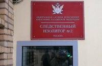 ФСБ відмовила пораненим військовополоненим морякам у лікуванні за кордоном