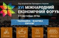 Привлечение средств и международное партнерство в агроотрасли - на Экономическом форуме во Львове