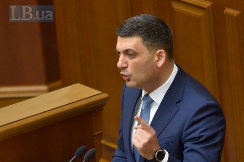 Гройсман закликав Зеленського внести кандидатуру нового прем'єра