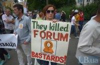 """Фонд гарантування вкладів розповів, чому """"Форум"""" вирішили ліквідувати"""